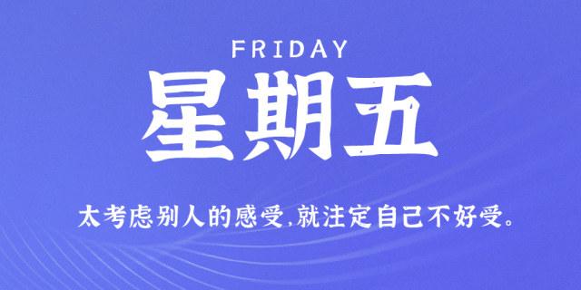 5月28日新闻早讯,每天60秒读懂世界!